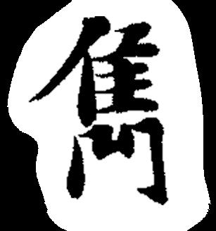 Tale of Chun